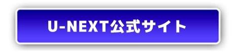 u-next公式