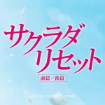 映画「サクラダリセット」特別番組 Special Edition