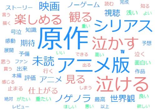 原作 未読 アニメ版 泣ける シリアス 楽しめる
