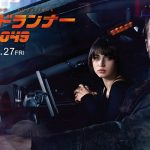ブレードランナー 2049 映画