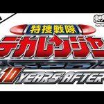 炎神戦隊ゴーオンジャー 10 YEARS GRANDPRIX 無料トライアルで見られる?