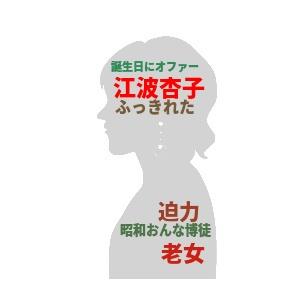 江波杏子のイメージ